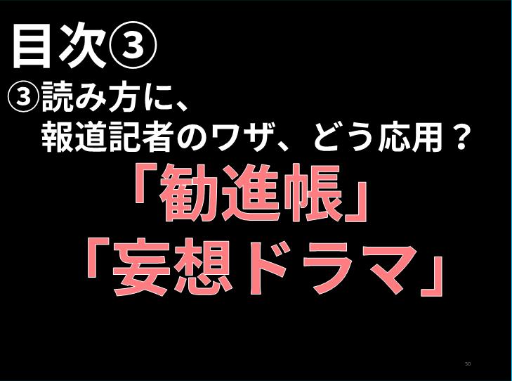 読み方 ③読み方に、報道記者のワザ、どう応用?  :勧進帳・妄想ドラマ