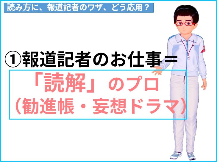読み方 ①報道記者のお仕事=  「読解」のプロ  (勧進帳・妄想ドラマ)