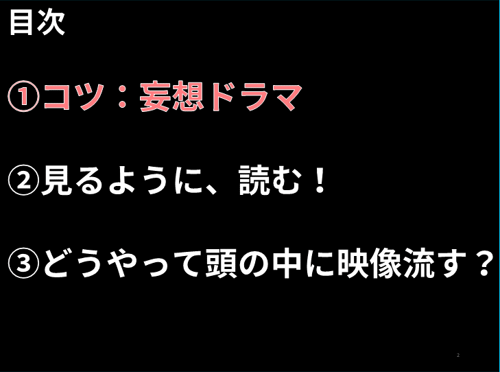 読み方 目次 コツ 妄想ドラマ